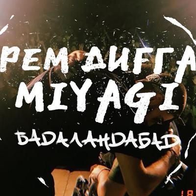 Рем Дигга x Miyagi — Бадаландабад
