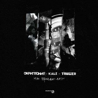 Обложка Kali feat. Скриптонит, Truwer На пределе